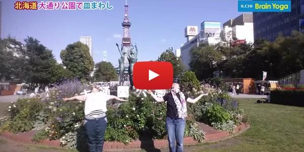 札幌大通り公園でも皿まわし(皿回し)