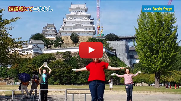 姫路城にて皿まわし
