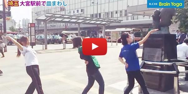 埼玉・大宮駅前でスロー皿まわし(皿回し)!