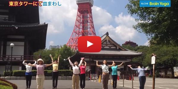 東京タワーの前でも皿まわし(皿回し)