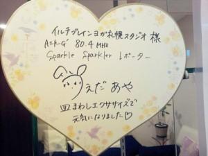 Air-G'の皆さま、上田あやさん、ありがとうございました。